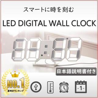 3D 置き時計 デジタル時計 目覚まし時計 壁掛け LED おしゃれ