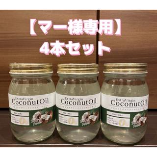 【未開封品】エキストラバージン ココナッツオイル 420ml×3本セット