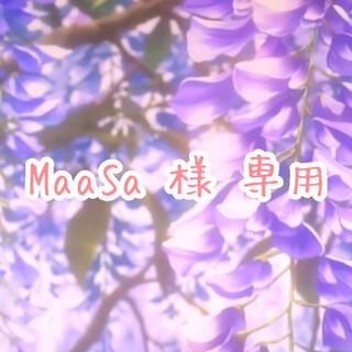 MaaSa 様 専用(雑貨)