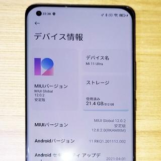 ANDROID - 【GlobalROM】Xiaomi Mi11 Ultra 12/512 中国版