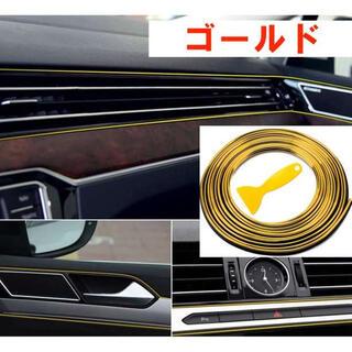メッキモール 金 5m 車 内装用 汎用 インテリアモール(汎用パーツ)