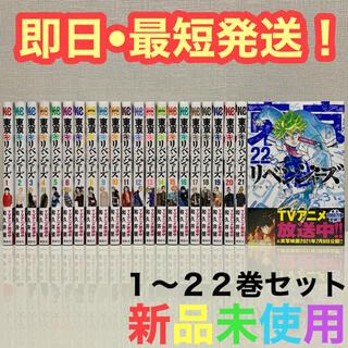 講談社 - 【新品】東京卍リベンジャーズ 全巻 1〜22巻 シュリンク付き