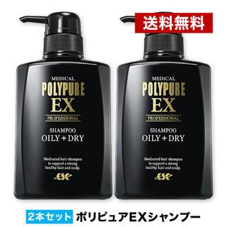 【迅速発送】シーエスシー ポリピュアEX 薬用スカルプシャンプー 2本セット