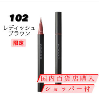 SUQQU - 限定完売品 スック SUQQU ニュアンスアイライナー  102