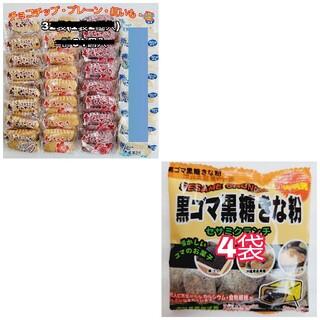 ちんすこう24袋・黒ごま黒糖きな粉4袋(菓子/デザート)