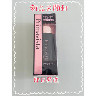 Primavista - 【新品未開封】プリマヴィスタ 皮脂くずれ防止 化粧下地 超オイリー肌用 25m