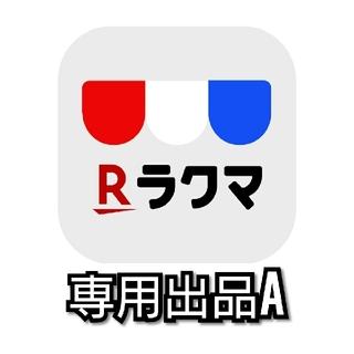 あきちゃん様専用出品アナベルポット苗(プランター)