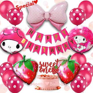 サンリオ - 超豪華 マイメロ マイメロディ 風船セット 誕生日 飾り付け 女の子 プレゼント