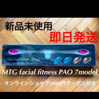 ☆新品  MTG FACIAL FITNESS PAO ホワイト(エクササイズ用品)