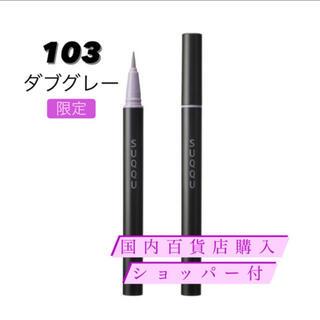 SUQQU - 限定完売品 スック SUQQU ニュアンス アイライナー  103 ダブグレー