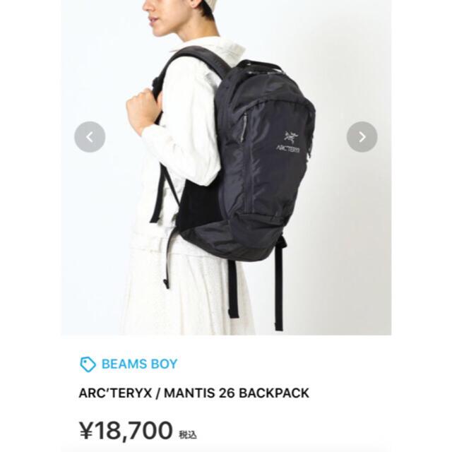 ARC'TERYX(アークテリクス)のARC'TERYX マンティス 26 メンズのバッグ(バッグパック/リュック)の商品写真