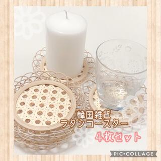 韓国雑貨 ラタン コースター インテリア キャンドル キッチン ウッド カフェ