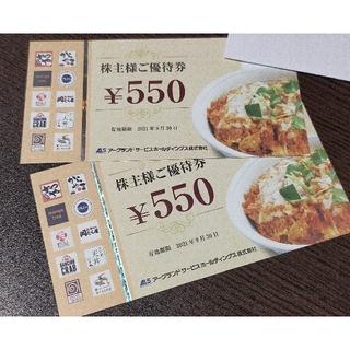 アークランドサービス「株主様ご優待券」2枚 1,100円分(レストラン/食事券)