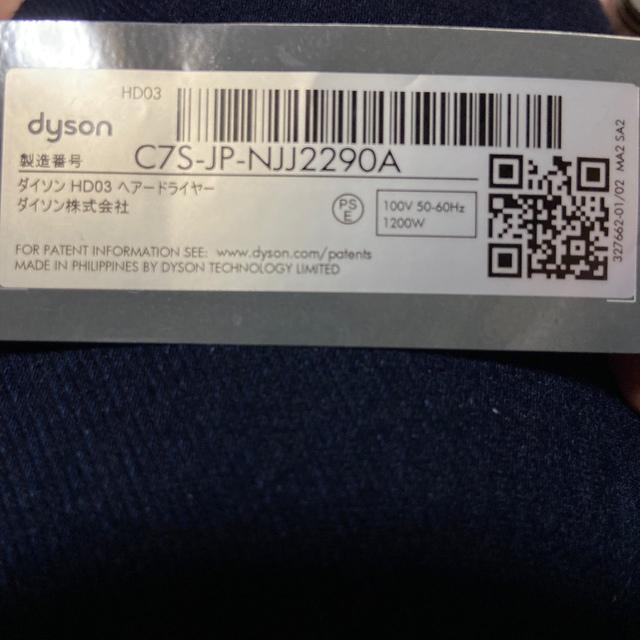 Dyson(ダイソン)のダイソンドライヤー スマホ/家電/カメラの美容/健康(ドライヤー)の商品写真