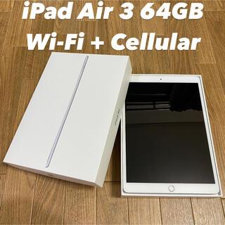 Apple - iPad Air 3 64GB 10.5 インチ Wi-Fi +Cellular