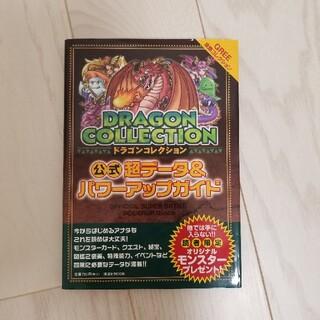コウダンシャ(講談社)のドラゴンコレクション公式超デ-タ&パワ-アップガイド GREE攻略コレクション(アート/エンタメ)