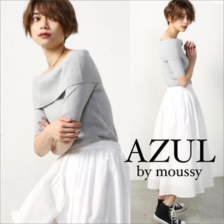 AZUL by moussy - AZUL by moussy ワイド オフショル ニット*リゼクシー ANAP