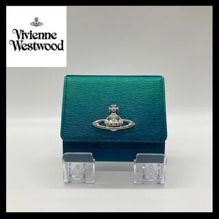 Vivienne Westwood - 【送料無料】ヴィヴィアンvivienne折り財布緑グラデ
