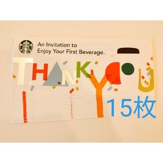 Starbucks Coffee - 15枚 スターバックス ドリンクチケット スタバ スターバックスコーヒー