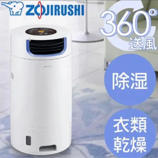象印(ゾウジルシ)の象印 ZOJIRUSHI RJ-XA70 衣類乾燥除湿機 スマホ/家電/カメラの生活家電(衣類乾燥機)の商品写真