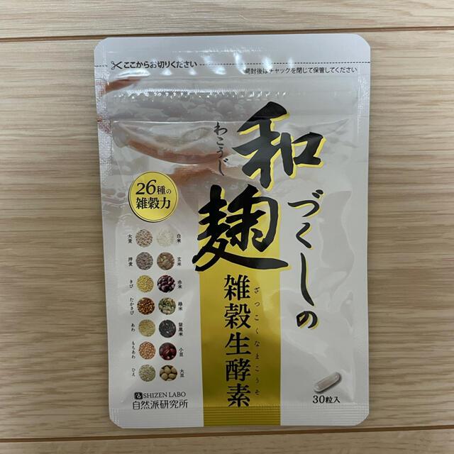 和麹づくしの雑穀生酵素 食品/飲料/酒の健康食品(その他)の商品写真