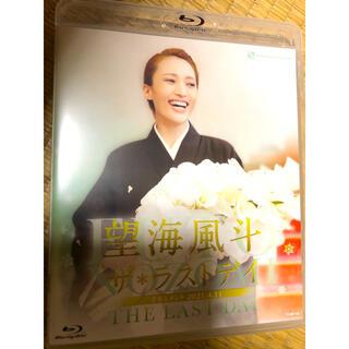 望海風斗 「ザ・ラストデイ」 Blu-ray(舞台/ミュージカル)