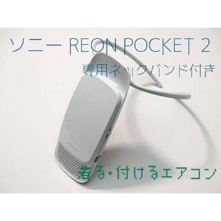 SONY - ソニー REON POCKET 2 レオンポケット2  専用ネックバンド付き