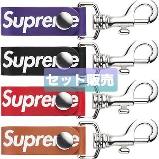 シュプリーム(Supreme)の4色セット Supreme Leather Key Loop キーホルダー(キーホルダー)