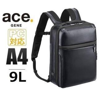 エースジーン(ACE GENE)の超SALE※値下■エースジーン[ガジェタブルWR]ビジネスリュックA4 9L 紺(ビジネスバッグ)