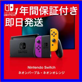 Nintendo Switch - 【新品未開封】Nintendo Switch 任天堂 本体