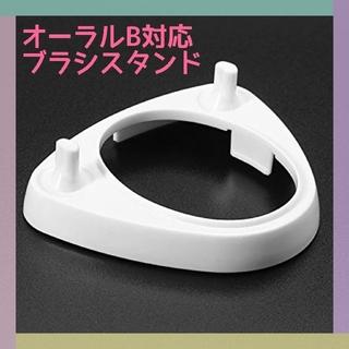 ブラウン オーラルB 電動歯ブラシスタンド(電動歯ブラシ)