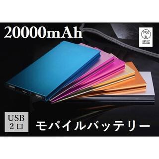 ★20000mAh★ モバイルバッテリー 極薄軽量 ゴールド 他カラー有