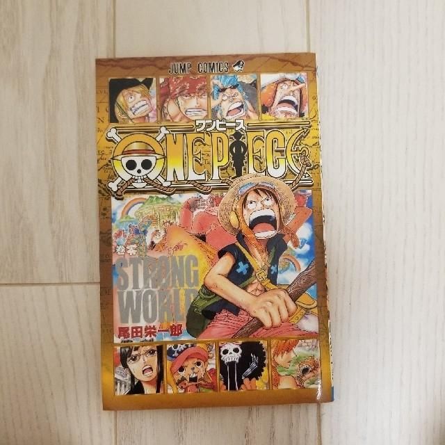 【非売品】ワンピース 零巻 strong world エンタメ/ホビーの漫画(少年漫画)の商品写真