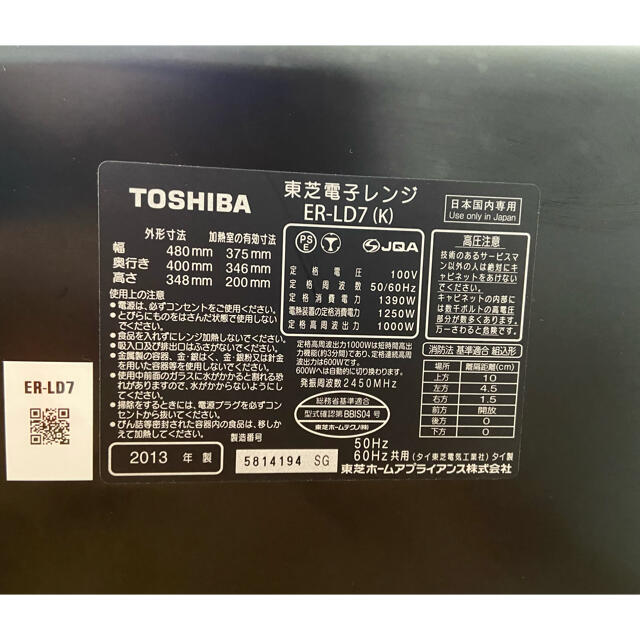 東芝(トウシバ)のTOSHIBAスチームオーブンレンジ ER-LD7 スマホ/家電/カメラの調理家電(電子レンジ)の商品写真
