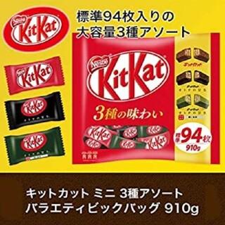 ネスレ(Nestle)のキットカット ミニ バラエティ ビッグバッグ 910g  キットカット(菓子/デザート)