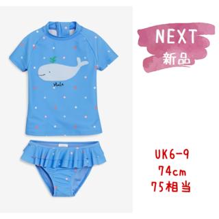 ネクスト(NEXT)の◆新品◆NEXT◆74cm◆ブルークジラ 半袖ラッシュガード上下水着(水着)