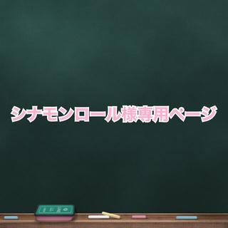 SnowMan ハロハロVer. ハニーレモンソーダ 紙シール(18枚)