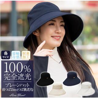 ザノースフェイス(THE NORTH FACE)のUV帽子・遮光100%・ネイビー(ハット)