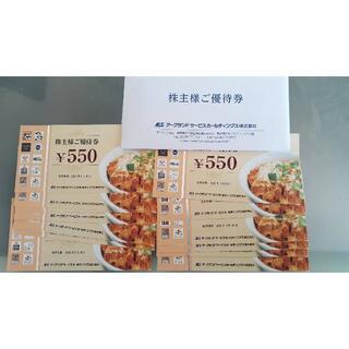 アークランドサービス株主優待券 11000円分 2021/9/30まで(レストラン/食事券)