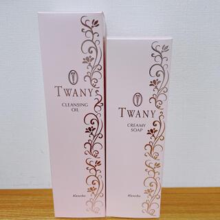TWANY - トワニー メイク落とし 洗顔料 セット