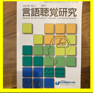専門書!言語聴覚研究 第18 2021年3月15日発行(健康/医学)