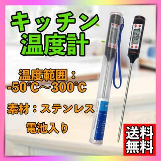 クッキング温度計 料理温度計 デジタルサーモメーター デジタル接触式温度計