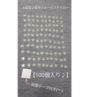 ✰星形✰の蓄光ウォールステッカー【100 枚入り】