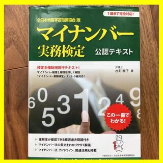 マイナンバー実務検定 公認テキスト 全日本情報学習振興協会版(資格/検定)