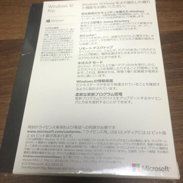Microsoft(マイクロソフト)のwindows10 Pro USB パッケージ版 新品・未開封 正規品 スマホ/家電/カメラのPC/タブレット(PC周辺機器)の商品写真