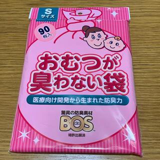 【新品】BOS ボス おむつが臭わない袋 Sサイズ 90枚入 1袋《送料込》(紙おむつ用ゴミ箱)