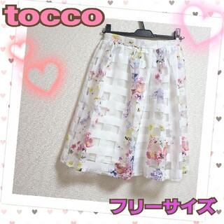 トッコ(tocco)の☆ トッコ tocco フェミニン系 花柄フレアスカート フリーサイズ(ひざ丈スカート)