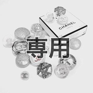 シャネル(CHANEL)のjiyuさま専用 おまとめページ(各種パーツ)