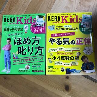 AERA with Kids (アエラ ウィズ キッズ) 2021年 04月号(結婚/出産/子育て)
