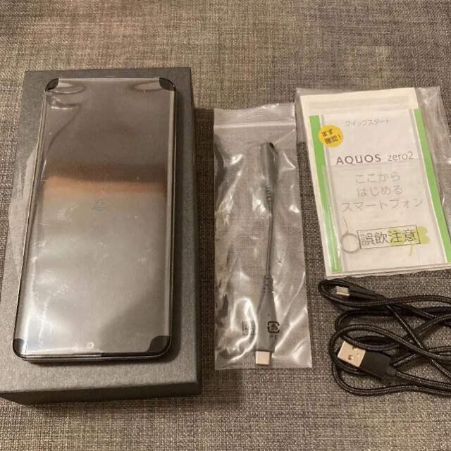 SHARP(シャープ)のAQUOS zero2 アストロブラック 256 GB Softbank スマホ/家電/カメラのスマートフォン/携帯電話(スマートフォン本体)の商品写真